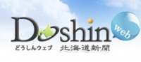 doshinlogo.jpg